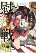 慰み者の戦姫の本