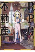 RPG不動産 3の本