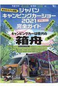 最旬のモデル速報ジャパンキャンピングカーショー2021完全ガイドの本