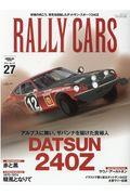 RALLY CARS Vol.27の本