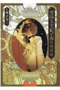 雪降る王妃と春のめざめの本