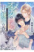 オメガの初恋は甘い林檎の香りの本