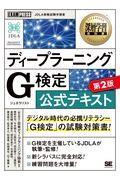 第2版 ディープラーニングG検定(ジェネラリスト)公式テキストの本