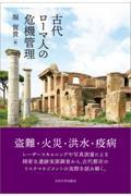 古代ローマ人の危機管理の本