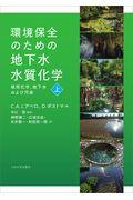 環境保全のための地下水水質化学 上の本