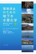 環境保全のための地下水水質化学 下の本
