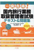 一発合格!国内旅行業務取扱管理者試験テキスト&問題集 2021年版の本