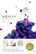 お花のドレスの本