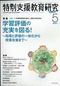 特別支援教育研究 2021年 05月号の本