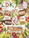 LDK (エル・ディー・ケー) 2021年 06月号の本