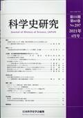 科学史研究 2021年 04月号の本