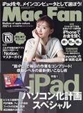 Mac Fan (マックファン) 2021年 06月号の本