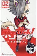 ネコサカ! 02の本
