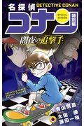名探偵コナン特別編 46の本