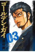 ゴールデン・ガイ 03の本