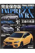 スバルインプレッサ/WRXの本