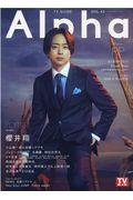 TV GUIDE Alpha EPISODE PPの本