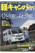 軽キャンパーfan vol.38の本