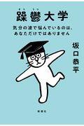 躁鬱大学の本