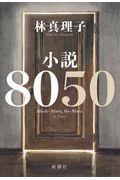 小説8050の本