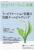 リハビリテーション栄養 Vol.5 No.1(2021.4)の本