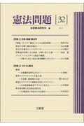 憲法問題 32(2021)の本