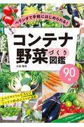 はじめてのコンテナ野菜づくり図鑑90種の本
