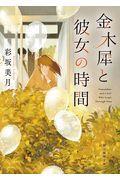 金木犀と彼女の時間の本