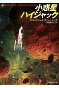 小惑星ハイジャックの本