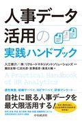 人事データ活用の実践ハンドブックの本