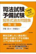 司法試験・予備試験短答式過去問題集 刑法の本