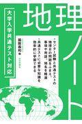 大学入学共通テスト対応 地理ノートの本