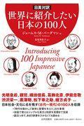 世界に紹介したい日本の100人の本