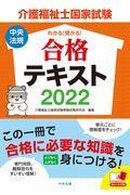 介護福祉士国家試験わかる!受かる!合格テキスト 2022の本