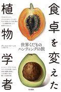 食卓を変えた植物学者の本
