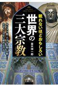 眠れないほどおもしろい世界の三大宗教の本