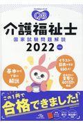 第14版 クエスチョン・バンク介護福祉士国家試験問題解説 2022の本