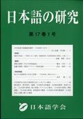 日本語の研究 2021年 04月号の本