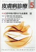 皮膚病診療 2021年 05月号の本