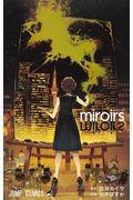 miroirsの本