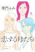 恋する母たち 8の本