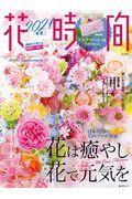 花時間 No.257(2021 春夏)の本