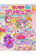 だいすきプリキュア!トロピカル~ジュ!プリキュア&プリキュアオールスターズファンブック vol.2の本