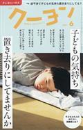 月刊 クーヨン 2021年 06月号の本