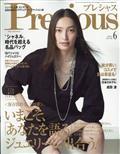 Precious (プレシャス) 2021年 06月号の本