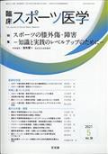 臨床スポーツ医学 2021年 05月号の本