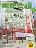トッププロモーションズ販促会議 2021年 06月号の本