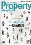 月刊 プロパティマネジメント 2021年 05月号の本
