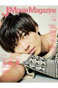J Movie Magazine Vol.70の本