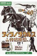 ティラノサウルス1/35骨格模型キット&本物の大きさ特大ポスターの本